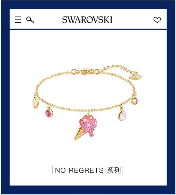 施华洛世奇No Regrets系列