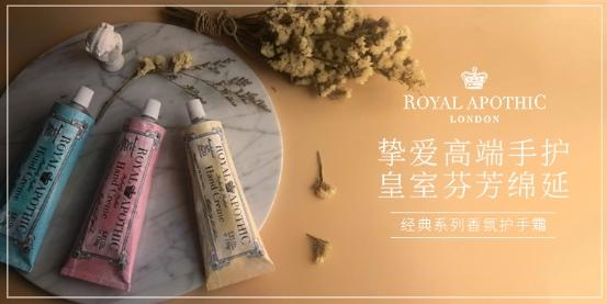 探索质美生活,ROYAL APOTHIC泊诗蔻诠释英式护肤美学