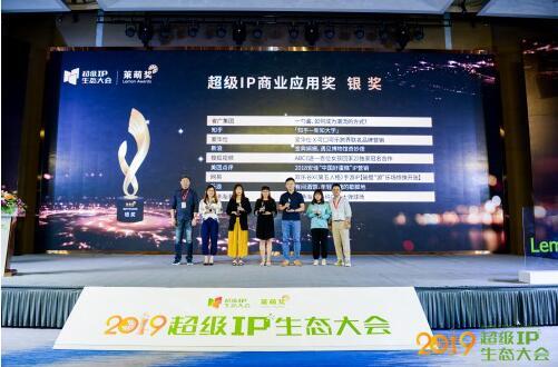 """爱华仕斩获""""超级IP商业应用奖"""" 释放品牌营销新动能"""