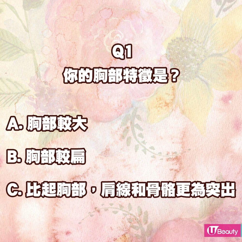 日本人气「骨骼体型诊断」穿搭术!你是S/W/N其中哪种?