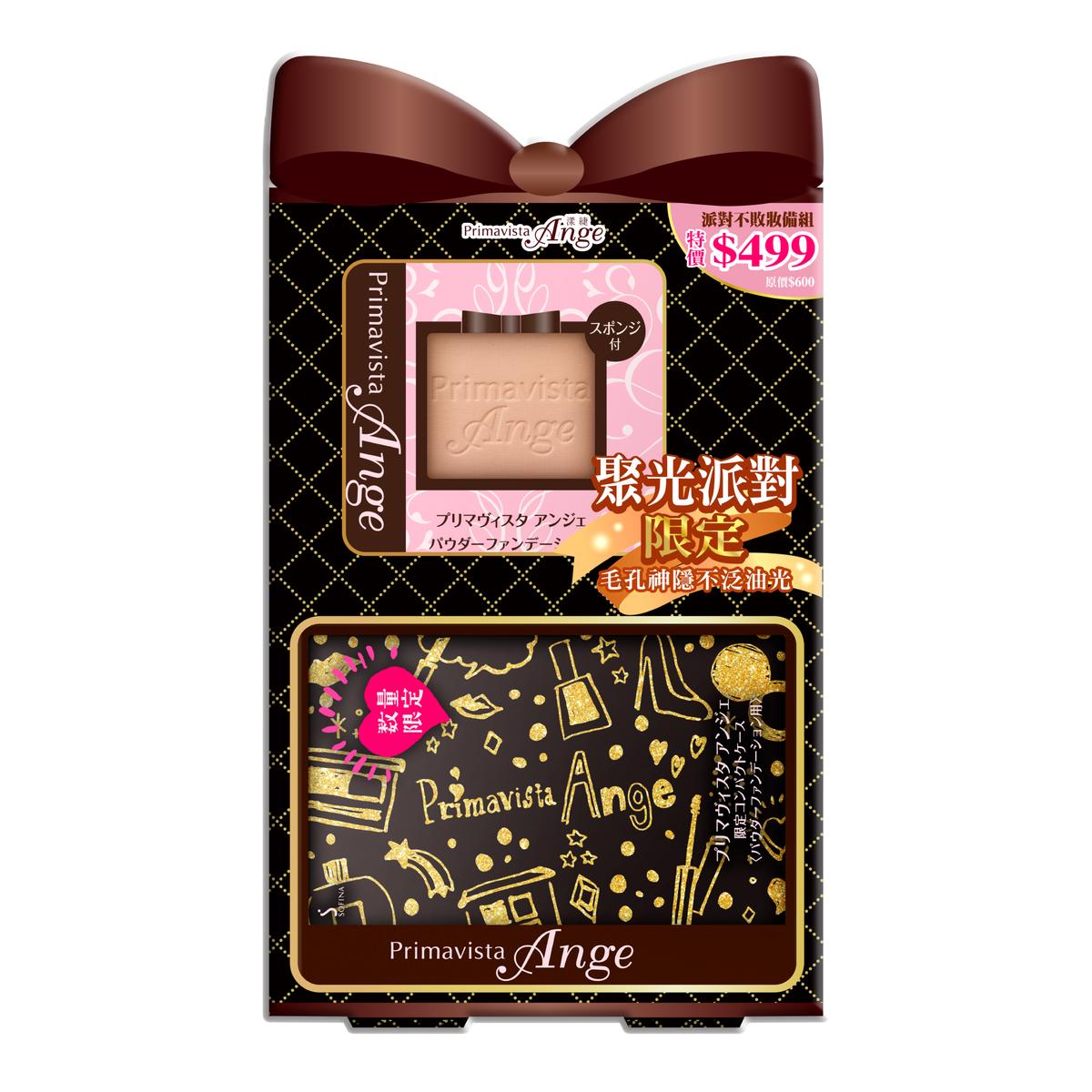 SOFINA 苏菲娜漾緁限量推出黑金调粉盒 时尚感秒飙升绝对成为派对焦点