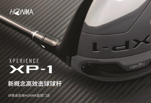 Honma全新XP-1系列全球发布
