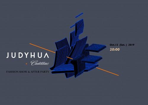 高级时装JUDYHUA×凯迪拉克跨界联合时装发布会,即将开启