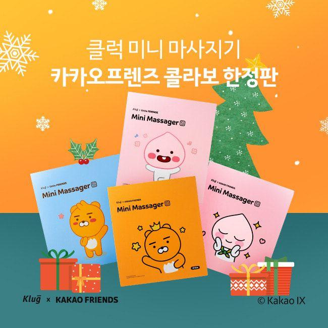 韩国Kakao Friends新推迷你按摩器!方便携带又实用!