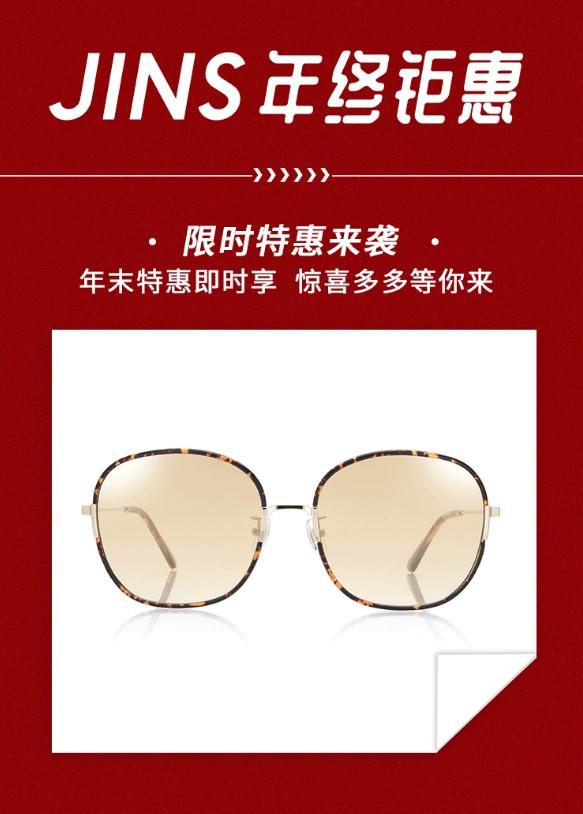 睛姿时尚眼镜 年末特惠放肆购