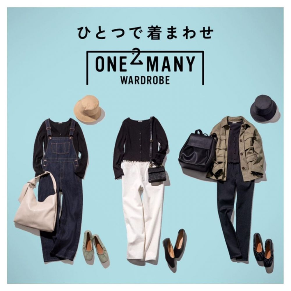 日本GU示范不NG重復穿搭術:簡單3件時尚單品,營造9種不同風格!