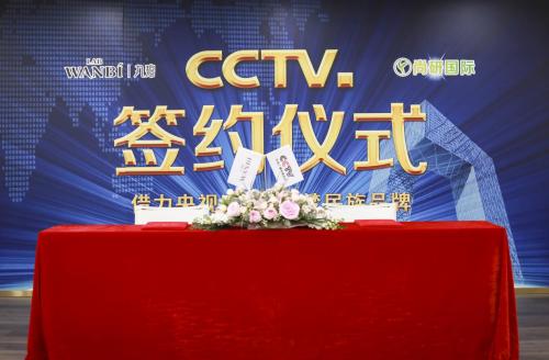 强强联手:丸碧与央视签约品牌战略再升级