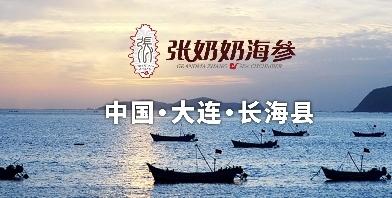 国内的海参好,还是国外的海参更好?