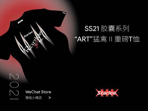 再掀热潮,Starlee潮牌SS21胶囊系列限定发售